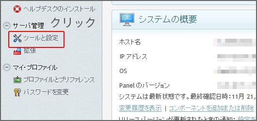 logw_title_server_tool