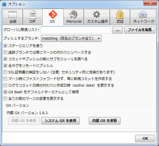 img_sourcetree_option
