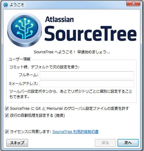 img_sourcetree_start