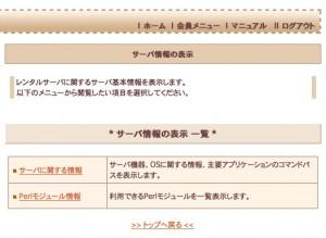 img_sakura_server
