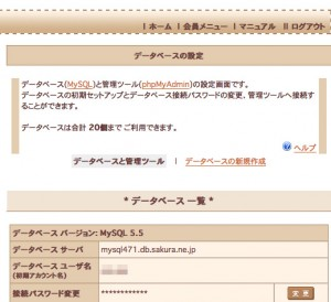 img_sakura_server003