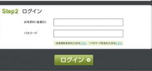 お名前.comログイン