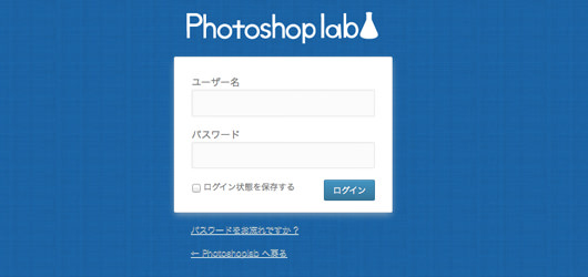 logw_title_photoshoplab_login
