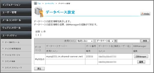 logw_title_dbsetting