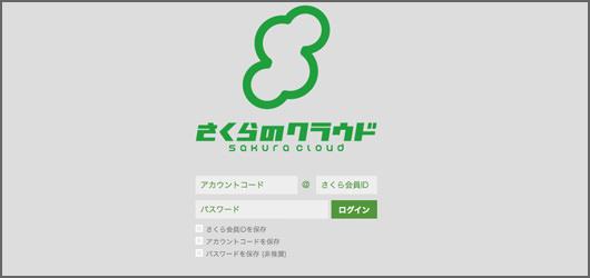 logw_title_sakura_cloud