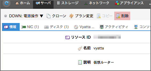 logw_title_vyatta_down