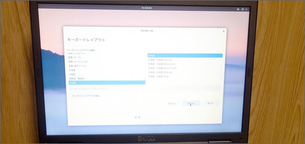 キーボードレイアウトは日本語